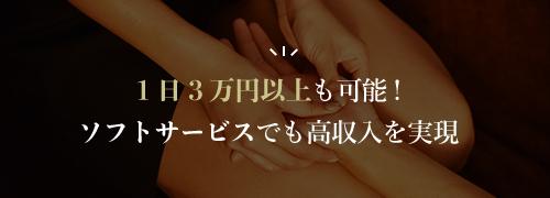 1日3万円以上も可能! ソフトサービスでも高収入を実現
